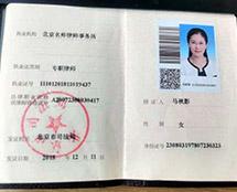 北京离婚律师执业证一